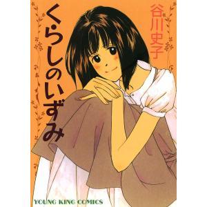 【初回50%OFFクーポン】くらしのいずみ 電子書籍版 / 谷川史子 ebookjapan