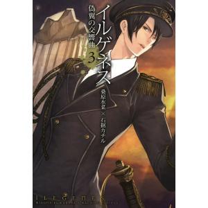 イルゲネス〜偽翼の交響曲〜 (3) 電子書籍版 / 桑原水菜×石据カチル|ebookjapan