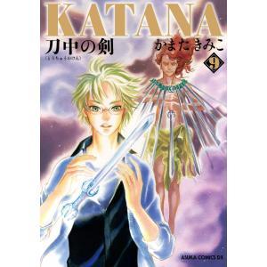 KATANA (9) 刀中の剣 電子書籍版 / 著者:かまたきみこ|ebookjapan