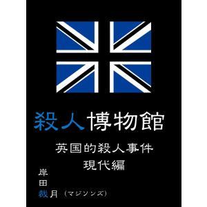 【初回50%OFFクーポン】殺人博物館 英国的殺人事件 現代編 電子書籍版 / 岸田裁月|ebookjapan