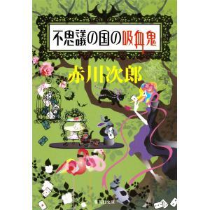 不思議の国の吸血鬼(吸血鬼はお年ごろシリーズ) 電子書籍版 / 赤川次郎|ebookjapan