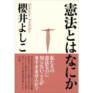 憲法とはなにか 電子書籍版 / 櫻井よしこ