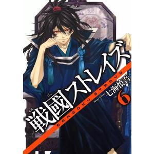 【初回50%OFFクーポン】戦國ストレイズ (6) 電子書籍版 / 七海慎吾 ebookjapan