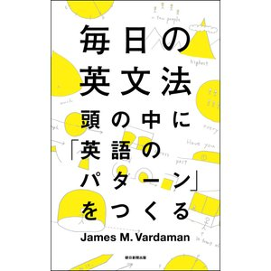 毎日の英文法 頭の中に「英語のパターン」をつくる 電子書籍版 / ジェームス・M・バーダマン|ebookjapan