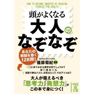 頭がよくなる大人のなぞなぞ 電子書籍版 / 監修:篠原菊紀 ebookjapan