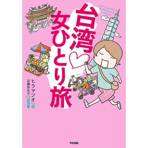台湾 女ひとり旅 電子書籍版 / 著者:ヒラマツオ