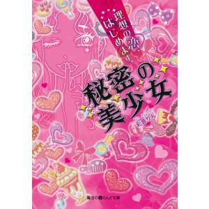 秘密の美少女〜理想の恋、はじめます。〜 電子書籍版 / 著者:彩音りん|ebookjapan