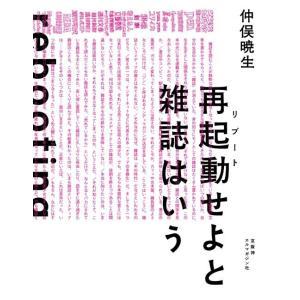 再起動せよと雑誌はいう 電子書籍版 / 仲俣暁生