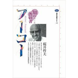 知の教科書 フーコー 電子書籍版 / 桜井哲夫