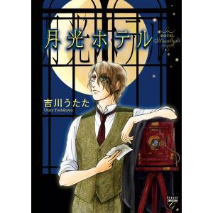 月光ホテル 電子書籍版 / 吉川うたた|ebookjapan