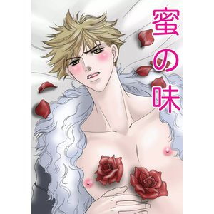 蜜の味 電子書籍版 / 朱央晴美|ebookjapan