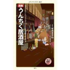 漫画・うんちく居酒屋 電子書籍版 / 室井まさね メディアファクトリー新書編集部 ebookjapan