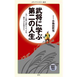 武将に学ぶ第二の人生 電子書籍版 / 小和田哲男 ebookjapan
