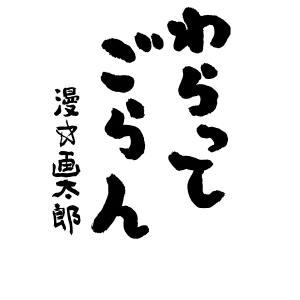 【初回50%OFFクーポン】わらってごらん 電子書籍版 / 漫☆画太郎|ebookjapan