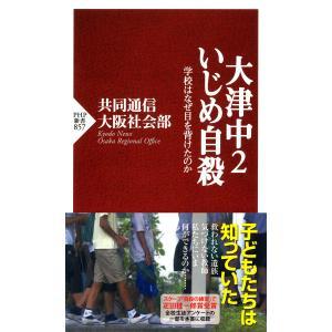 【初回50%OFFクーポン】大津中2いじめ自殺 学校はなぜ目を背けたのか 電子書籍版 / 著:共同通信大阪社会部 ebookjapan