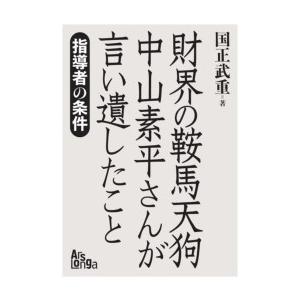 【初回50%OFFクーポン】「財界の鞍馬天狗」中山素平さんが言い遺したこと 電子書籍版 / 国正武重|ebookjapan