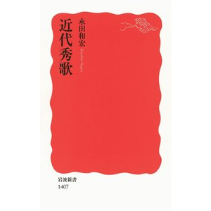 【初回50%OFFクーポン】近代秀歌 電子書籍版 / 永田和宏著|ebookjapan