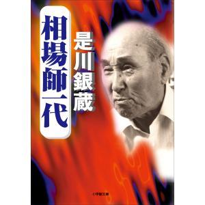相場師一代 電子書籍版 / 是川銀蔵