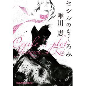 セシルのもくろみ 電子書籍版 / 唯川 恵 ebookjapan
