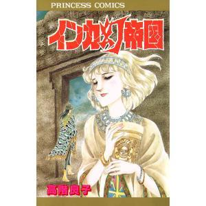 インカ幻帝国 電子書籍版 / 高階良子