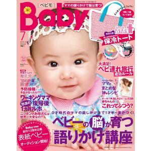 Baby-mo(ベビモ) 2012年7月号 ライト版 電子書籍版 / Baby-mo(ベビモ)編集部|ebookjapan