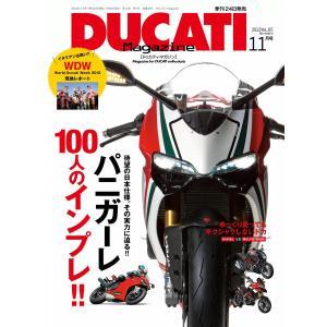 DUCATI Magazine 2012年11月号 電子書籍版 / DUCATI Magazine編...