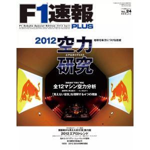 【初回50%OFFクーポン】F1速報PLUS VoL.24 電子書籍版 / F1速報PLUS編集部|ebookjapan