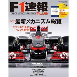【初回50%OFFクーポン】F1速報PLUS VoL.25 電子書籍版 / F1速報PLUS編集部|ebookjapan