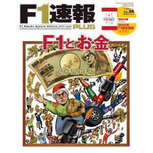 【初回50%OFFクーポン】F1速報PLUS VoL.26 電子書籍版 / F1速報PLUS編集部|ebookjapan