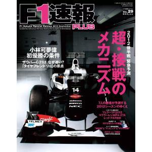 【初回50%OFFクーポン】F1速報PLUS VoL.29 電子書籍版 / F1速報PLUS編集部|ebookjapan