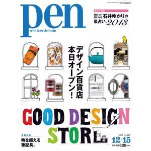 Pen編集部 出版社:CCCメディアハウス ページ数:178 提供開始日:2013/03/02 タグ...