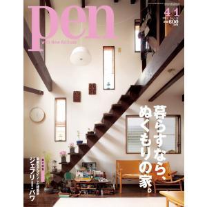 Pen編集部 出版社:CCCメディアハウス ページ数:185 提供開始日:2013/03/02 タグ...