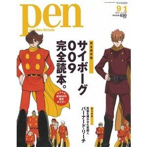Pen編集部 出版社:CCCメディアハウス ページ数:156 提供開始日:2013/03/02 タグ...