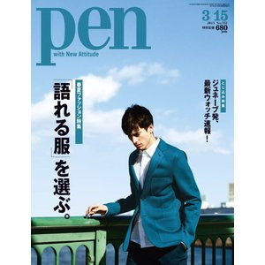 Pen編集部 出版社:CCCメディアハウス ページ数:215 提供開始日:2013/03/02 タグ...