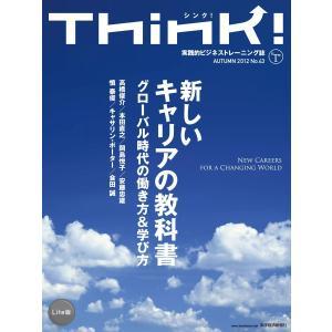 【初回50%OFFクーポン】Think! AUTUMN 2012 ライト版 電子書籍版 / Think!編集部|ebookjapan