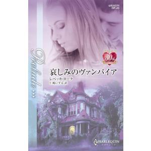 哀しみのヴァンパイア 電子書籍版 / レベッカ・ヨーク 翻訳:仁嶋いずる|ebookjapan