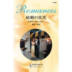 結婚の真実 電子書籍版 / ケイト・ウォーカー 翻訳:愛甲玲|ebookjapan