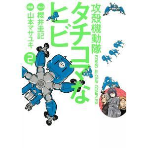 攻殻機動隊S.A.C. タチコマなヒビ (2) 電子書籍版 / 漫画:山本マサユキ プロット:櫻井圭記|ebookjapan