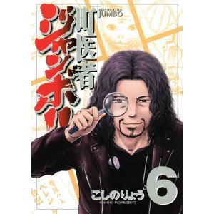 町医者ジャンボ!! (6) 電子書籍版 / こしのりょう ebookjapan
