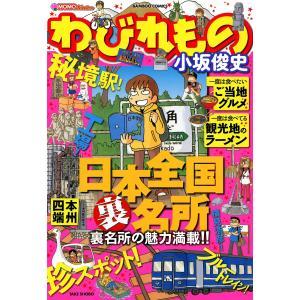 【初回50%OFFクーポン】わびれもの 電子書籍版 / 小坂俊史|ebookjapan