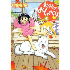 動物のおしゃべり (4) 電子書籍版 / 神仙寺瑛|ebookjapan