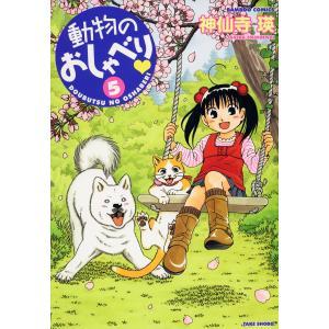 動物のおしゃべり (5) 電子書籍版 / 神仙寺瑛|ebookjapan