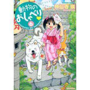 動物のおしゃべり (6) 電子書籍版 / 神仙寺瑛|ebookjapan