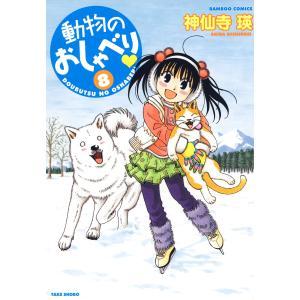 動物のおしゃべり (8) 電子書籍版 / 神仙寺瑛|ebookjapan