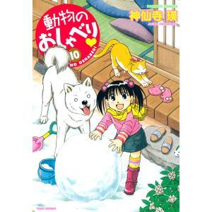動物のおしゃべり (10) 電子書籍版 / 神仙寺瑛|ebookjapan