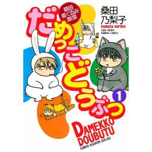だめっこどうぶつ (1) 電子書籍版 / 桑田乃梨子|ebookjapan