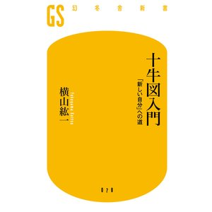 十牛図入門 「新しい自分」への道 電子書籍版 / 著:横山紘一|ebookjapan