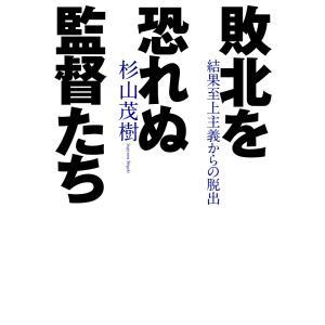 杉山茂樹 出版社:実業之日本社 提供開始日:2013/06/07 タグ:趣味・実用 教養・カルチャー...