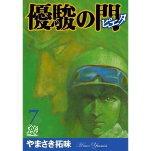 【初回50%OFFクーポン】優駿の門-ピエタ- (7) 電子書籍版 / やまさき拓味 ebookjapan