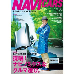 NAVI CARS Vol.6 2013年7月号 電子書籍版 / NAVI CARS編集部|ebookjapan